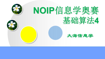 NOIP信息学奥赛基础算法4