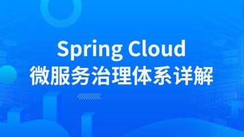 Spring Cloud 微服务治理体系实战【比屋教育】