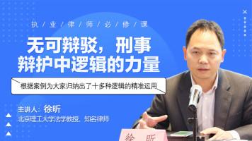 徐昕—刑事辩护中逻辑的力量