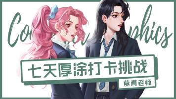 【直播】战翼CG7天厚涂打卡挑战-PS 原画 绘画