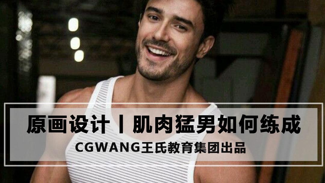肌肉猛男如何练成丨原画CG教程丨手绘教程丨CGWANG王氏教育集团