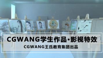 CGWANG学生作品影视特效丨CG特效设计丨影视后期基础丨CGWANG教育