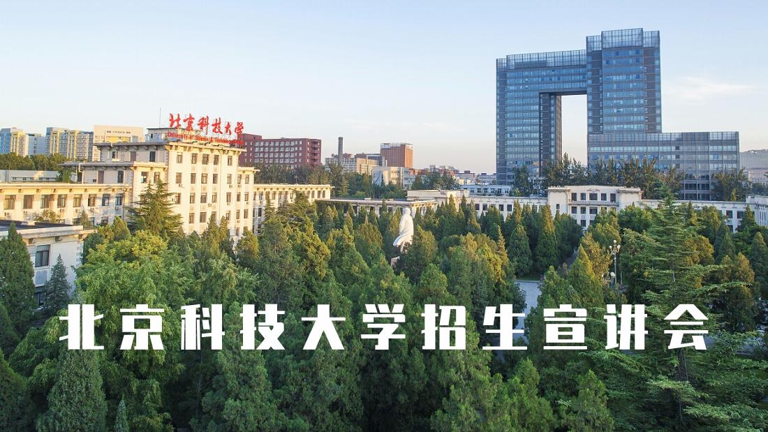 北京科技大学招生宣讲会