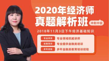 2020年中级经济师《经济基础知识》考试真题解析   在线精讲课程