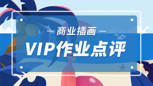 商业插画VIP作业点评