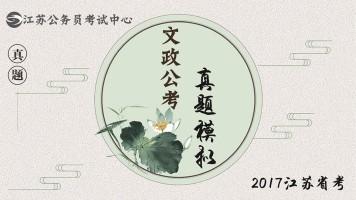 【文政公务员】2017年江苏省考真题-行测