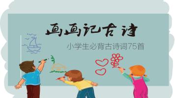 画画记古诗(小学75首)
