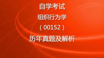自学考试组织行为学(00152)历年自考真题及解析