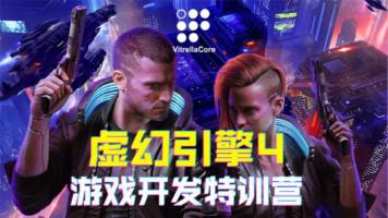 虚幻引擎4(UE4)游戏开发特训营【录播回放】