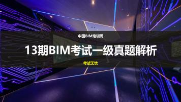 13期BIM一级真题