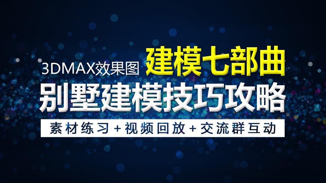 3DMAX建模效果图  室内设计实战班(潜行教育)