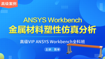 基于Workbench的金属材料塑性仿真分析