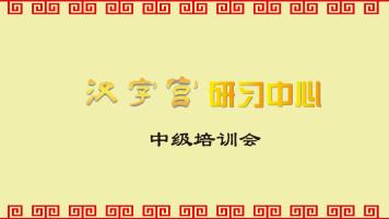 汉字宫研习中心中级培训