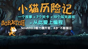 Scratch3.0 少儿编程《小猫历险记》逻辑破解通关游戏教程制作