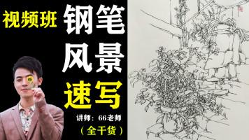 【VIP】钢笔风景速写系统课程