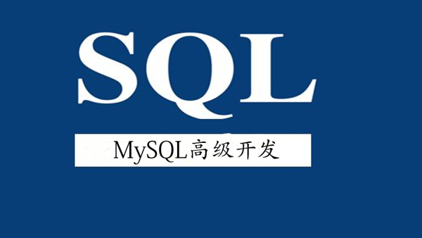 SQL高级开发-MySql