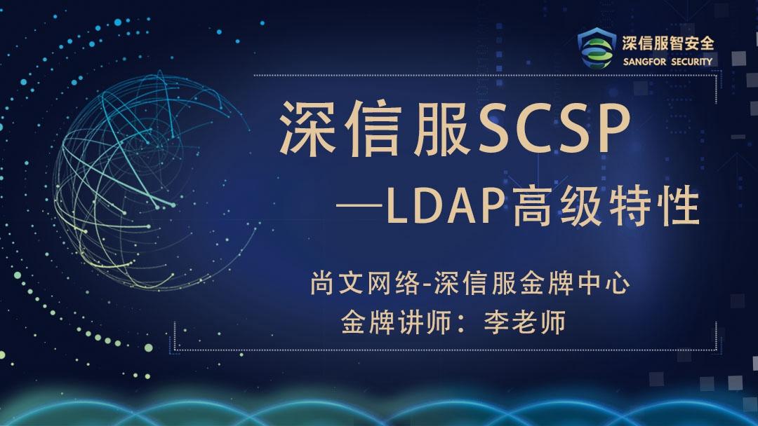 深信服网络安全SCSA/SCSP-LDAP高级特性/信息安全/网络安全