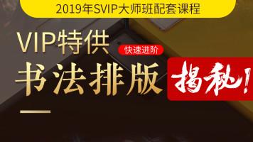 SVIP书法文字电商应用-美工大师班配套课程-PS实战-91缔范