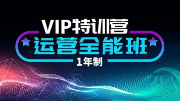 壹号教育  VIP运营全能班【一年制】