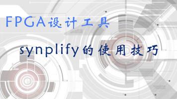 FPGA工具synplify的使用技巧2