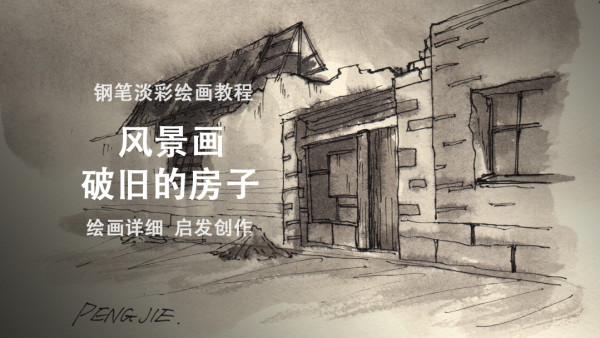 风景画-破旧的房子(钢笔淡彩绘画教程)