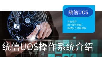 统信UOS操作系统产品介绍