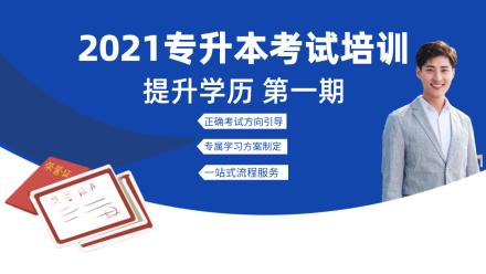 2021学历提升 专升本第一期培训 学信网可查