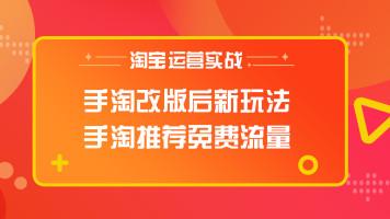 【推越教育】淘宝运营实战【手淘改版后的新玩法之推荐免费流量】