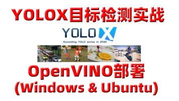 YOLOX目标检测实战:OpenVINO部署