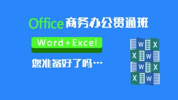 office2016商务办公贯通班(Word, Excel)