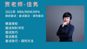2021MBA/MEM/MPA复试面试(老贾-佳隽)