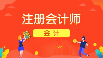 【学程教育】-注册会计师-会计