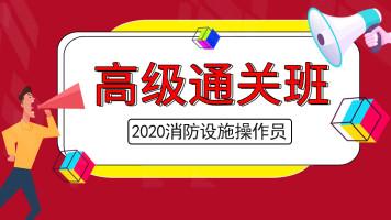 2020年消防设施操作员【高级通关班】