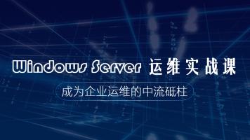 Windows Server  运维课程【鸿卓国际】