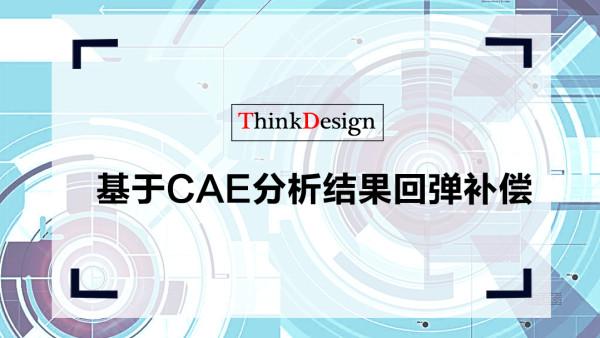 ThinkDesign基于CAE分析结果回弹补偿
