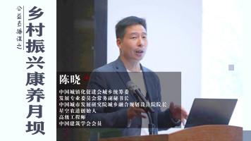 陈晓老师7.30号录播(乡村振兴康养月坝)