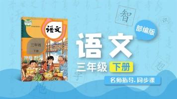 部编版(人教版)小学语文三年级下册