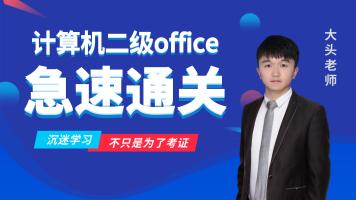 【急速通关】2020年计算机二级office刷题班-体验课