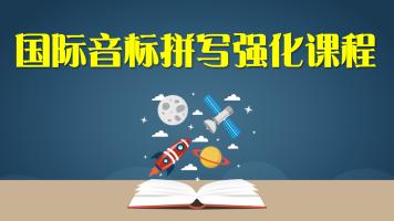 英语国际音标拼写强化课程