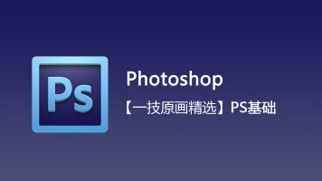 Photoshop【一技原画精选】PS基础