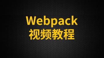 尚硅谷Webpack教程(webpack从入门到精通)