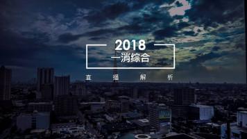 2018一消(综合)直播解析