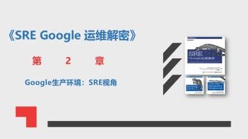 《SRE Google运维解密》第2章Google生产环境:SRE视角