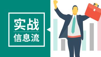 信息流优化推广实战系统班/头条/百度/腾讯/SEM竞价/信息流优化师