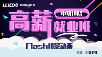flash情景动画高薪就业班(中级进阶)