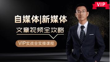 VIP安迪新媒体精英班综合|自媒体公众号头条企鹅大鱼百家