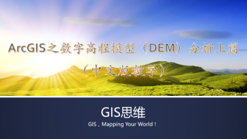 ArcGIS之数字高程模型(DEM)分析上篇