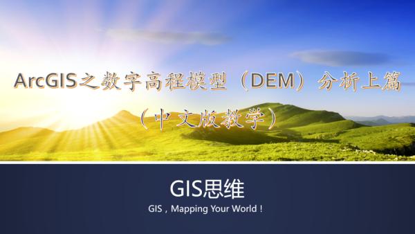 ArcGIS之数字高程模型(DEM)实战教程,DEM三维、要素拉伸、地形景观图