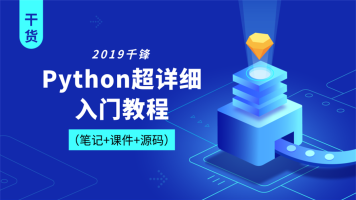 2019千锋Python超详细入门教程(笔记+课件+源码)