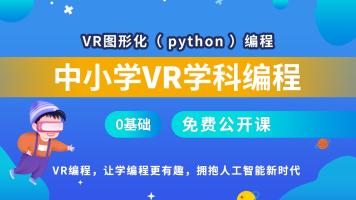 中小学VR学科编程-VR图形化(python)编程-零基础入门